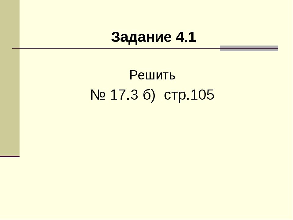 Задание 4.1 Решить № 17.3 б) стр.105