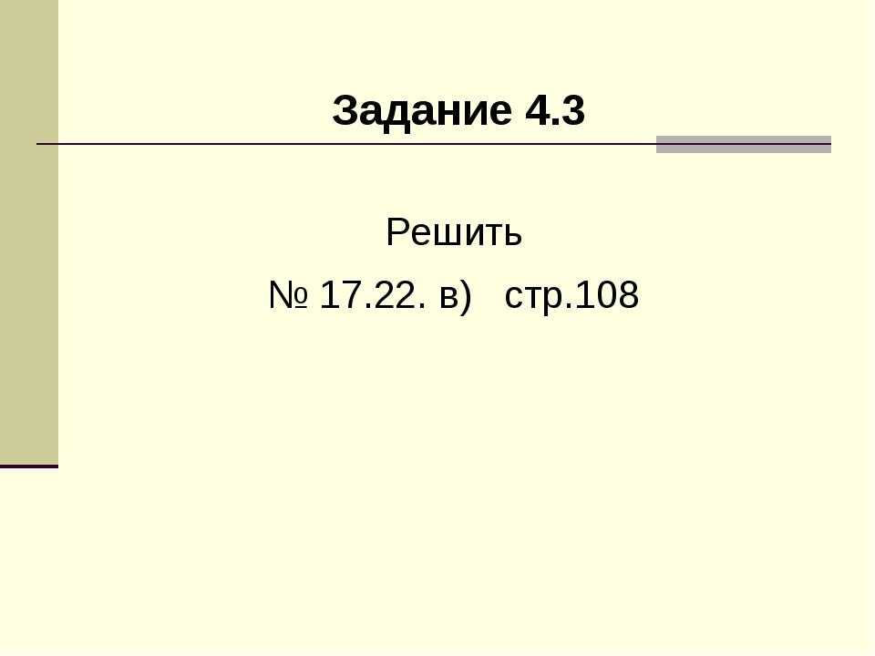 Задание 4.3 Решить № 17.22. в) стр.108