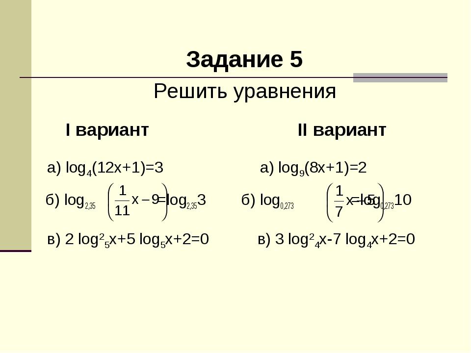 Задание 5 Решить уравнения б) log2,35 =log2,353 б) log0,273 =log0,27310 I ва...