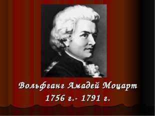 Вольфганг Амадей Моцарт 1756 г.- 1791 г.