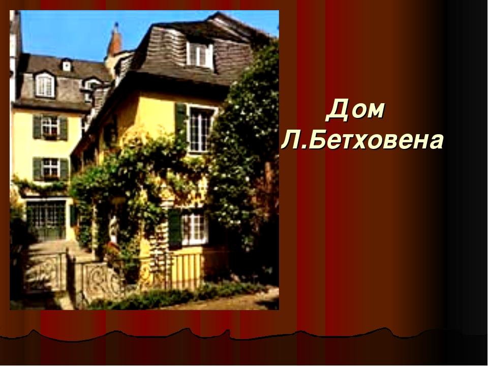 Дом Л.Бетховена