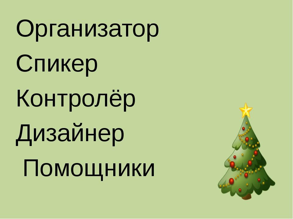 Организатор Спикер Контролёр Дизайнер Помощники