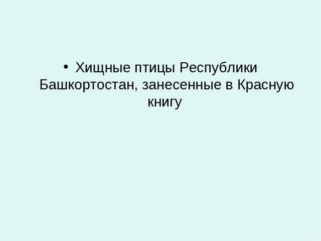 Хищные птицы Республики Башкортостан, занесенные в Красную книгу