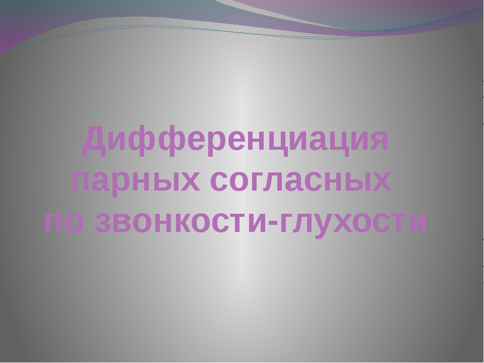 Дифференциация парных согласных по звонкости-глухости