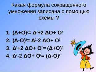 Какая формула сокращенного умножения записана с помощью схемы ? (Δ+Ο)2= Δ2+2