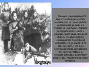 На самой страшной войне XX века женщине пришлось стать солдатом. Она не толь