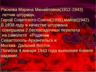 Раскова Марина Михайловна(1912-1943) летчик штурман, Герой Советского Союза(1