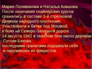 Мария Поливанова и Наталья Ковшова После окончания снайперских курсов сражали