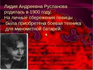 Лидия Андреевна Русланова родилась в 1900 году. На личные сбережения певицы б