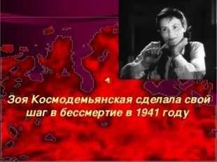 Зоя Космодемьянская сделала свой шаг в бессмертие в 1941 году