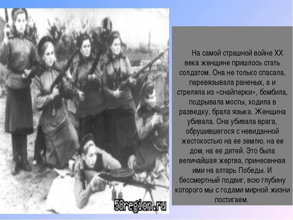 На самой страшной войне XX века женщине пришлось стать солдатом. Она не толь...