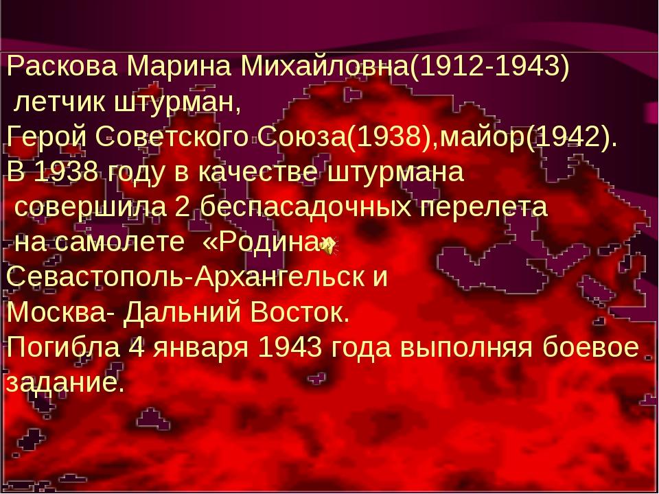 Раскова Марина Михайловна(1912-1943) летчик штурман, Герой Советского Союза(1...