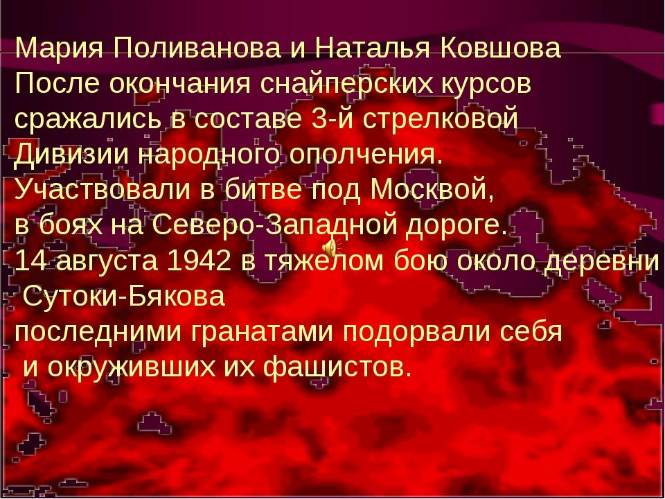 Мария Поливанова и Наталья Ковшова После окончания снайперских курсов сражали...