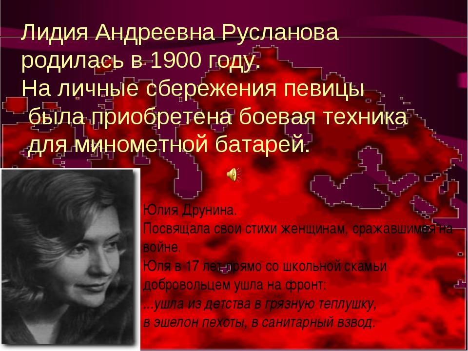 Лидия Андреевна Русланова родилась в 1900 году. На личные сбережения певицы б...