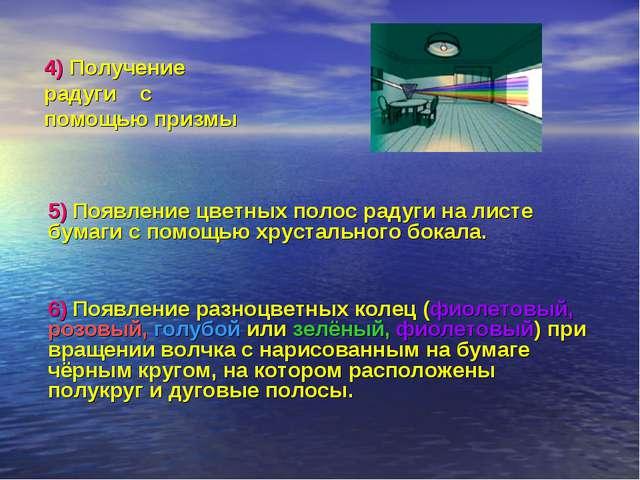 4) Получение радуги с помощью призмы 5) Появление цветных полос радуги на лис...