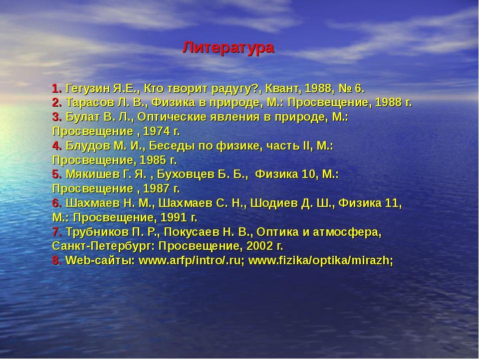 Литература 1. Гегузин Я.Е., Кто творит радугу?, Квант, 1988, № 6. 2. Тарасов...