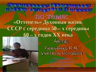 «Оттепель» Духовная жизнь СССР с середины 50 – х середины 60 – х годов XX век