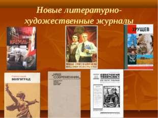 Новые литературно-художественные журналы