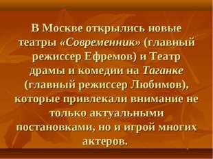 В Москве открылись новые театры «Современник» (главный режиссер Ефремов) и Т