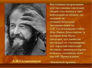 Настоящим потрясением для миллионов советских людей стал выход в свет небольш