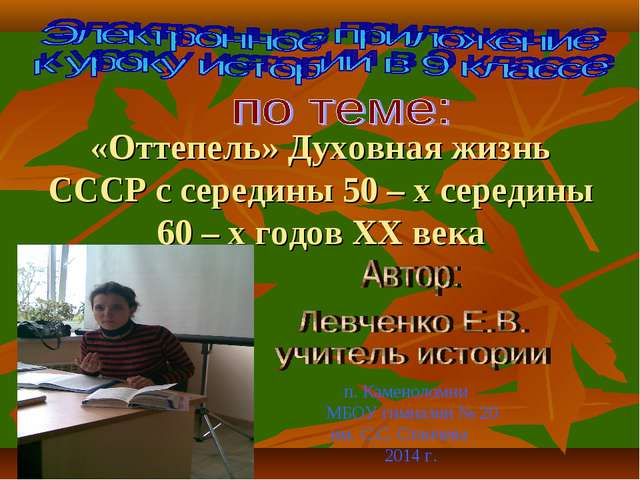 «Оттепель» Духовная жизнь СССР с середины 50 – х середины 60 – х годов XX век...