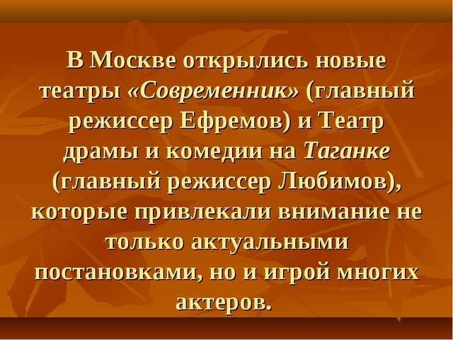В Москве открылись новые театры «Современник» (главный режиссер Ефремов) и Т...