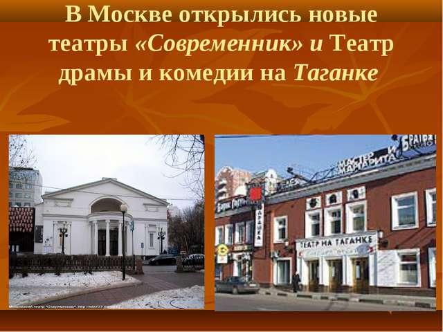 В Москве открылись новые театры «Современник» и Театр драмы и комедии на Тага...