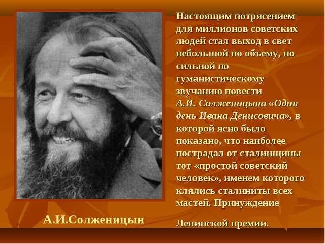 Настоящим потрясением для миллионов советских людей стал выход в свет небольш...