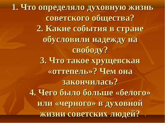 1. Что определяло духовную жизнь советского общества? 2. Какие события в стра...