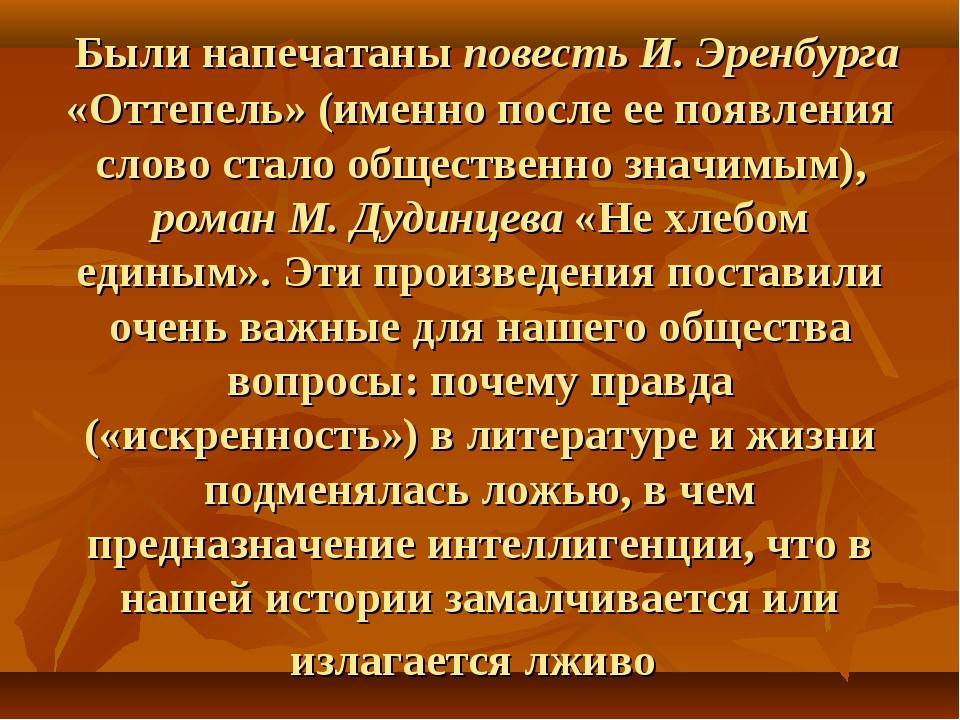 Были напечатаны повесть И. Эренбурга «Оттепель» (именно после ее появления с...