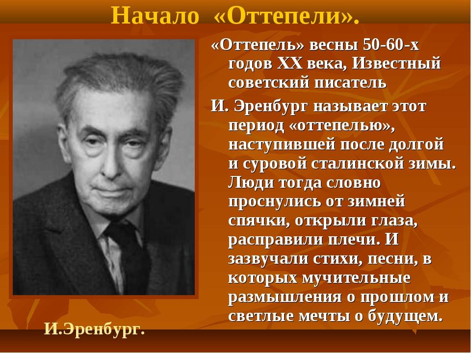 Начало «Оттепели». «Оттепель» весны 50-60-х годов XX века, Известный советски...