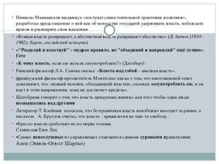 Никколо Макиавелли выдвинул «постулат самостоятельной трактовки политики», р