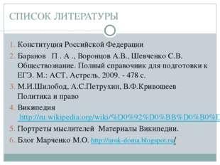 СПИСОК ЛИТЕРАТУРЫ Конституция Российской Федерации Баранов П . А ., Воронцов