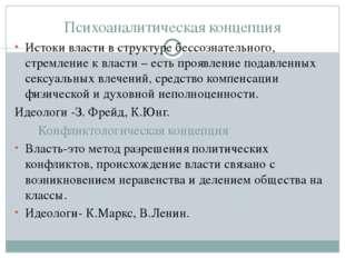 Психоаналитическая концепция Истоки власти в структуре бессознательного, стре