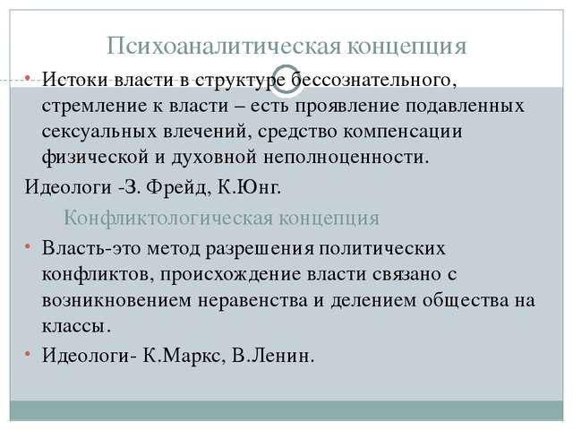 Психоаналитическая концепция Истоки власти в структуре бессознательного, стре...