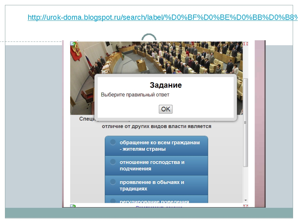 http://urok-doma.blogspot.ru/search/label/%D0%BF%D0%BE%D0%BB%D0%B8%D1%82%D0%B...