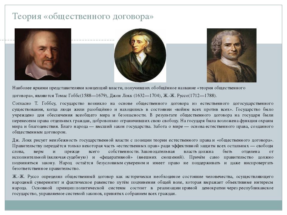 Теория «общественного договора» Наиболее яркими представителями концепций вла...