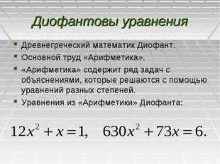 Диофантовы уравнения Древнегреческий математик Диофант. Основной труд «Арифме