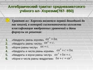 Алгебраический трактат среднеазиатского учёного ал- Хорезми(787- 850) Трактат