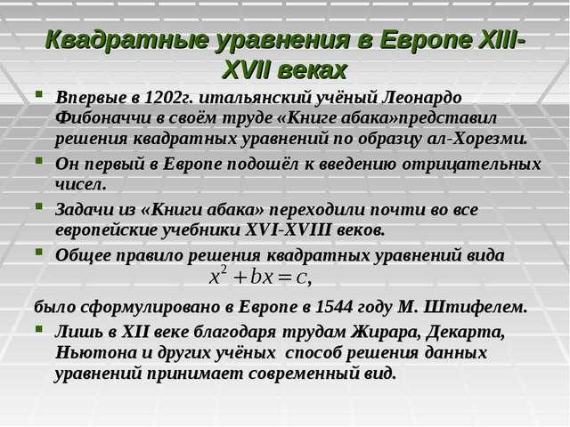 Квадратные уравнения в Европе XIII-XVII веках Впервые в 1202г. итальянский уч...