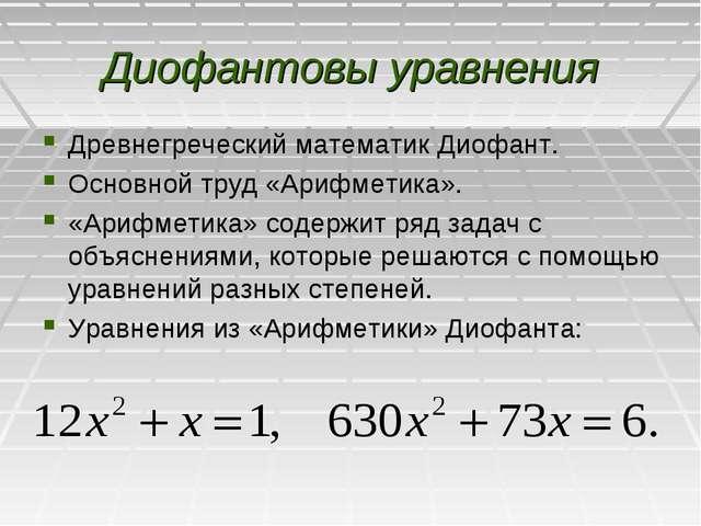 Диофантовы уравнения Древнегреческий математик Диофант. Основной труд «Арифме...
