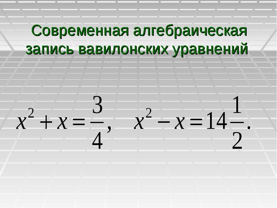 Современная алгебраическая запись вавилонских уравнений