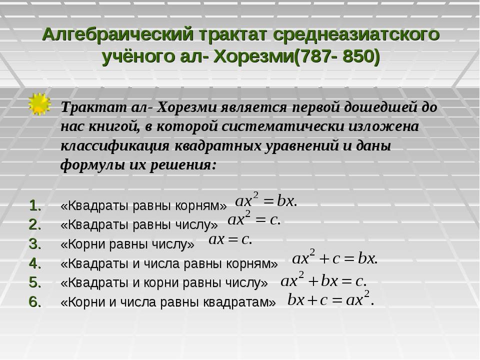 Алгебраический трактат среднеазиатского учёного ал- Хорезми(787- 850) Трактат...