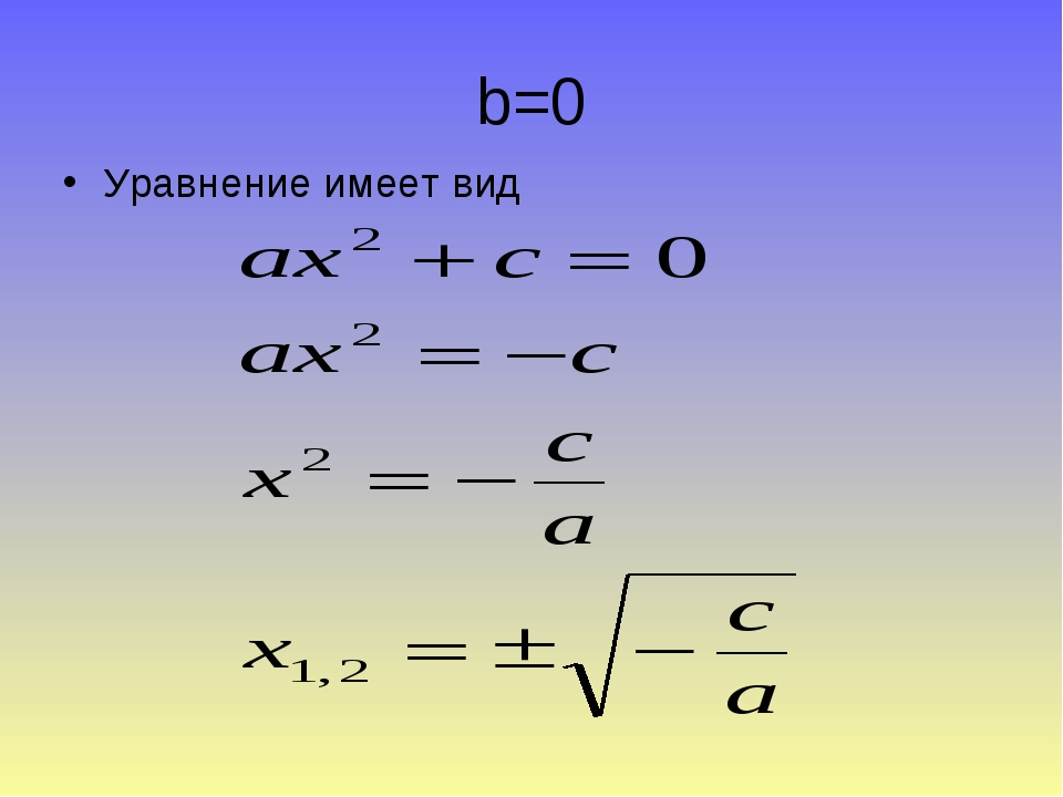 b=0 Уравнение имеет вид