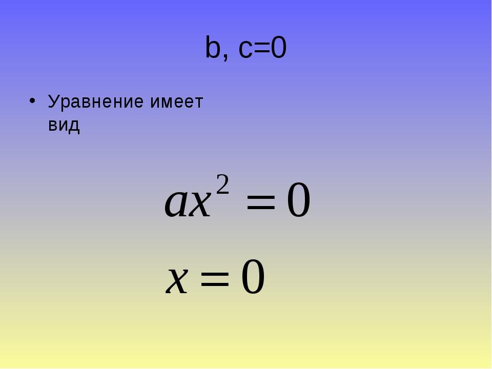 b, c=0 Уравнение имеет вид