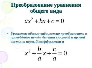 Преобразование уравнения общего вида Уравнение общего вида можно преобразоват