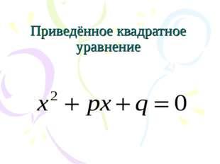 Приведённое квадратное уравнение