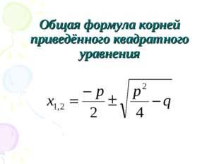 Общая формула корней приведённого квадратного уравнения