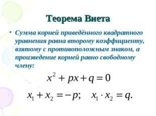 Теорема Виета Сумма корней приведённого квадратного уравнения равна второму к