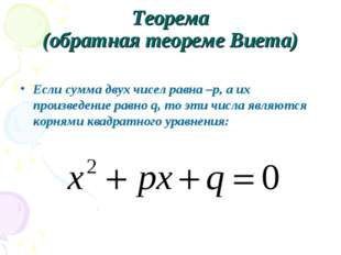 Теорема (обратная теореме Виета) Если сумма двух чисел равна –p, а их произве